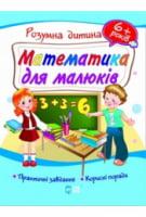 Математика для малюків 6+