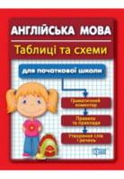 Таблиці та схеми для молодшої школи  Англійська мова для учнів початкових класів