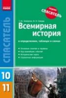 Спасатель. Всемирная история в определениях, таблицах и схемах. 10—11 классы