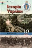 Підручник. Історія України. 10 кл. Профільний рівень. Турченко Ф.