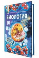 Балан П. Г./Біологія, 10 кл. Підручник (станд., акад. рівень) (рос.)