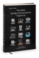 «Пособие профессионального баристы. Экспертное руководство по приготовлению эспрессо и кофе» Скотта Рао.