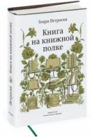 Книга на книжковій полиці. Генрі Петроски (перекладач Лев Оборін)