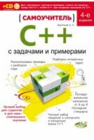 Самоучитель С++ с примерами и задачами (+ виртуальный CD). 4-е изд.