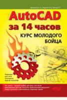 AutoCAD за 14 часов. Курс молодого бойца, 2-е изд. Просто о сложном
