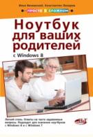 Ноутбук для ваших родителей с Windows 8
