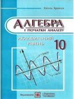 Підручник. Алгебра і початки аналізу. 10 клас. Академічний рівень. Кравчук Василь