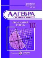 Підручник. Алгебра і початки аналізу. 10 клас. Профільний рівень. Кравчук В