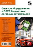 Электрооборудование и ЭСУД бюджетных легко-вых автомобилей  Вып.132.