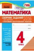 Математика. 4 класс. Сборник заданий для подготовки к итоговым контрольным работам для общеобразовательных учебных заведений с русским языком обучения