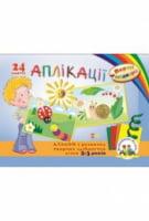 Аплікації.Альбом з розвитку творчих здібностей дітей2-3 років(24 заняття)