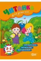 Читанка для діточок 2-3 роки