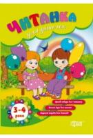 Читанка для діточок 3-4 років