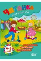 Читанка для діточок 4-5 років