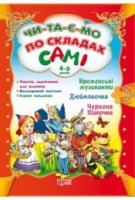 Бременські музиканти Дюймовочка Червона Шапочка