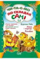 Курочка Ряба Маша і ведмідь Колобок