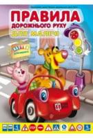 Правила дорожнього руху для малечі