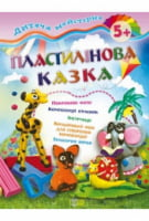 Панкова М. О.  Пластилінова казка 5+