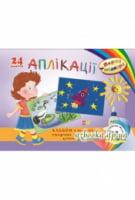 Аплікації.Альбом з розвитку творчих здібностей дітей5-6 років(24 заняття)