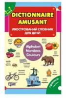 """Ілюстрований словник для дітей  """"Alphabet. Nombers. Couleurs.."""" (французька мова)"""