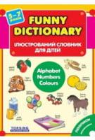 """Ілюстрований словник для дітей  """"Alphabet..."""""""