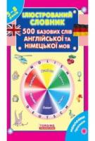 Ілюстрований словник для дітей :500 базових сліів англійської та німецької мови