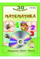 МатематикаЗавдання ,Тести, Ключи( За програмою *Я у світi*)