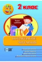 Позакласне читання  Позакласне читання  2 кл
