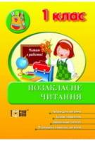 Позакласне читання  Позакласне читання 1 клас