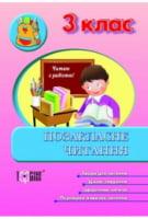 Позакласне читання  Позакласне читання 3 кл