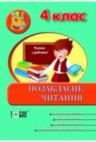 Позакласне читання    Позакласне читання. 4 клас