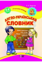 Початкова школа   Англо-український словник