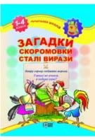 Початкова школа  Загадки, скоромовки, фразеологізми