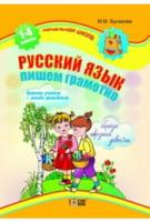 Початкова школа    Русский язык. Пишем грамотно