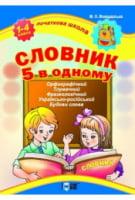 Початкова школа   Словник 5 в одному