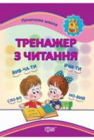 Початкова школа  Тренажер з читання