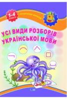 Початкова школа   Усі види розборів української мови