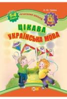 Початкова школа   Цікава українська мова