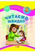 Початкова школа  Читаємо швидко