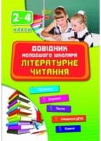 Довідник молодшого школяра. Літературне читання 2-4 класи. Правила, вправи, тести, завдання ДПА, ключі