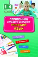 Справочник младшего школьника. Русский язык 1-4 классы. Правила, упражнения, тесты, ключи