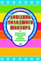 Довідник молодшого школяра   Я відмінник.Ведення зошита Укр мова Читання Математика Природознавство