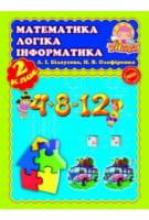 Вчимося мислити  Математика, логика, информатика 2 кл Збірник вправ і завдань(за програмою МОН)Торсінг Плюс2011/64_стр. Обл