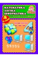 Вчимося мислити  Математика, логика, информатика 4 кл Збірник вправ і завдань(за програмою МОН)Торсінг Плюс2011/64_стр. Обл