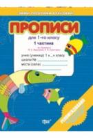 Прописи   Прописи за Букварем М.С. Вашуленка Н.Ф. Скрипченко  У 2-х  частинах( Зміни програми враховани)