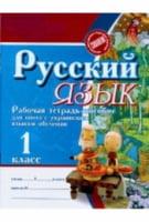 Рабочая тетрадь    Русский язык 1 кл. Рабочая тетрадь - пособие