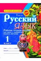 Рабочая тетрадь .  Русский язык 1 класс(В 2-х частях)Для школ с украинским языком обучения ПО НОВОЙ ПРОГРАММЕ