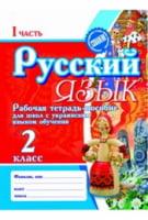 Рабочая тетрадь  Русский язык 2 кл. Рабочая тетрадь-пособие для школ с украинским языком обучения в 2-х частях