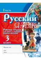 Рабочая тетрадь  Русский язык 3 кл. Рабочая тетрадь-пособие для школ с украинским языком обучения в 2-х частях