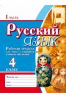 Рабочая тетрадь Русский язык 4 кл. Рабочая тетрадь-пособие для школ с украинским языком обучения в 2-х частях